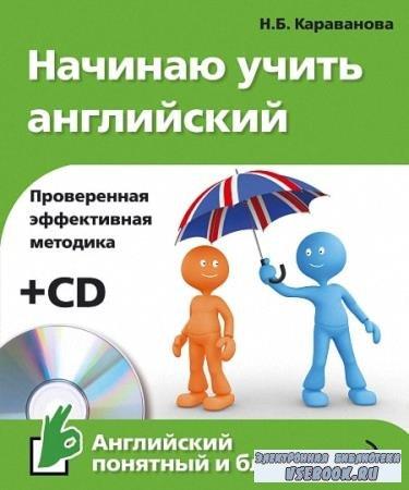 Караванова Н. Б. - Начинаю учить английский
