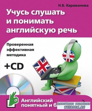 Караванова Н. Б. - Учусь слушать и понимать английскую речь (+CD)