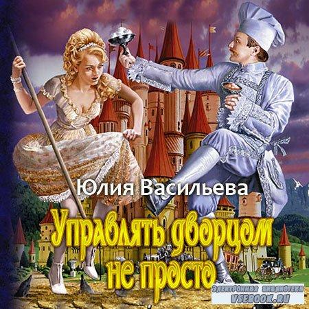 Васильева Юлия - Управлять дворцом не просто  (Аудиокнига)