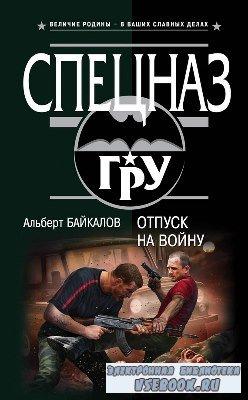 Байкалов Альберт - Отпуск на войну