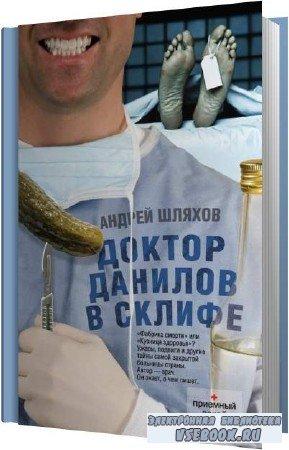 Андрей Шляхов. Доктор Данилов в Склифе (Аудиокнига)