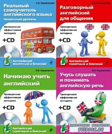 Н.Б. Караванова - Английский понятный и близкий. Сборник (5 книг + 4 CD)