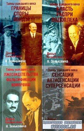 Николай Зенькович - Тайны ушедшего века. Сборник (4 книги)