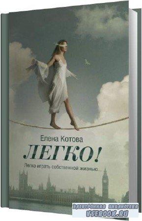 Елена Котова. Легко! (Аудиокнига)