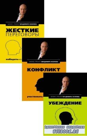 Владимир Козлов - Бизнес-тренинг Владимира Козлова. Сборник (3 книги)
