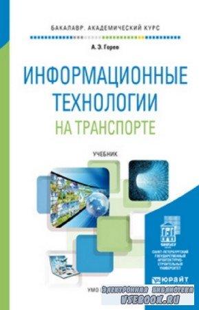 А.Э. Горев - Информационные технологии на транспорте