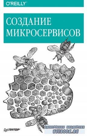 Сэм Ньюмен - Создание микросервисов