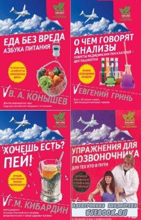 """коллектив - Серия """"Читайте на здоровье!"""" (4 книги)"""