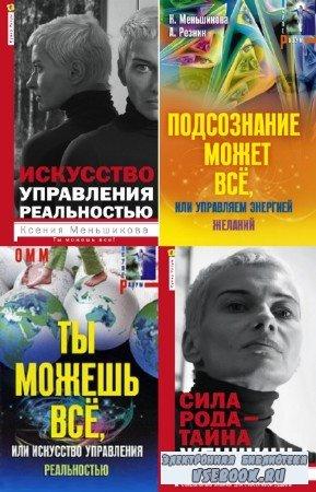 коллектив - Супер-Разум. Сборник (5 книг)