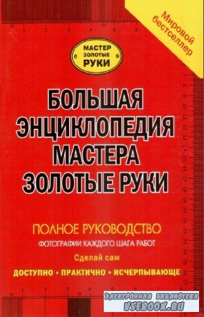 Д. Кесселл, П. Перхем - Большая энциклопедия мастера золотые руки. Полное руководствоэ