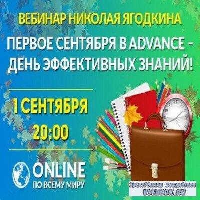 Ягодкин Николай - Научите детей учиться (Аудиокнига)
