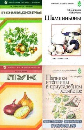 коллектив - Библиотечка овощевода-любителя. Сборник (13 книг)