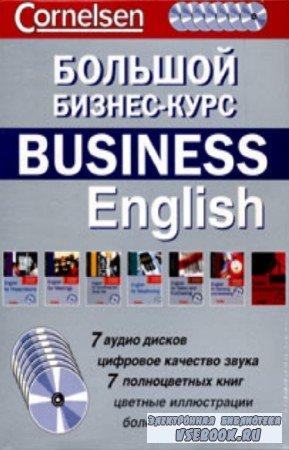 коллектив - Большой бизнес-курс / Business English (комплект из 7 книг + 7 CD)
