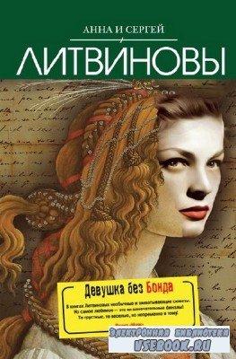 Анна Литвинова, Сергей Литвинов  - Девушка без Бонда (Аудиокнига)