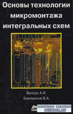 Белоус А.И., Емельянов В.А. - Основы технологии микромонтажа интегральных схем