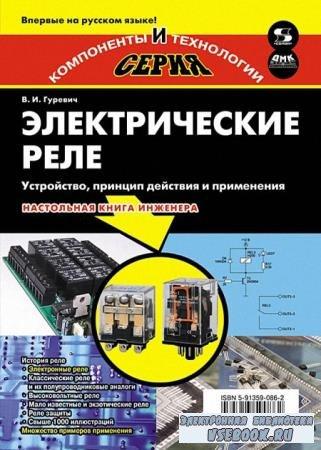 Семенов Б.Ю. - Силовая Электроника. Профессиональные Решения