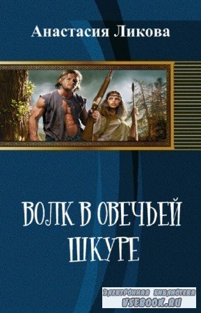 Анастасия Ликова - Волк в овечьей шкуре