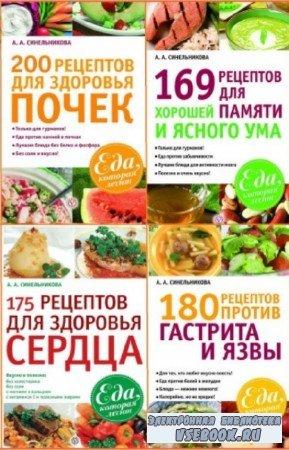 М. Смирнова, А. Синельникова - Еда, которая лечит. Сборник (34 книги)