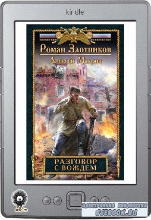 Злотников Роман, Махров Алексей - Разговор с Вождем