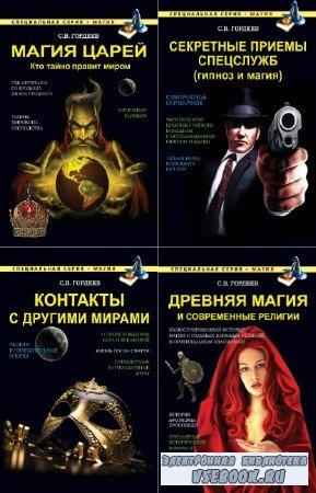 Сергей Гордеев - Специальная серия. Магия. Сборник (8 книг)