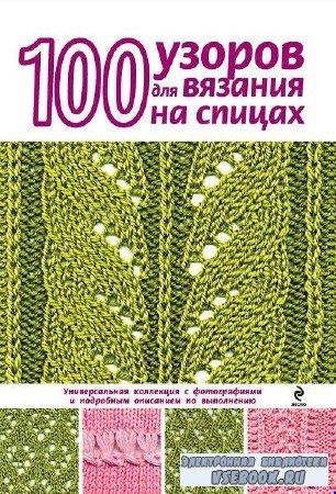 100 узоров для вязания на спицах  - 2013