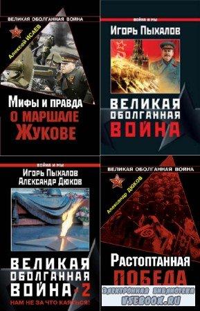 коллектив - Великая оболганная война. Сборник (4 книги)
