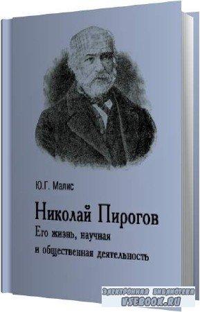 Юлий Малис. Николай Пирогов (Аудиокнига)