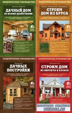 коллектив - Дачный помощник. Сборник (12 книг)