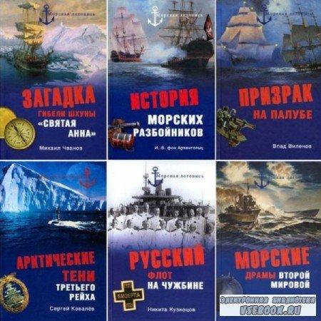 коллектив - Морская летопись. Сборник (93 книги)