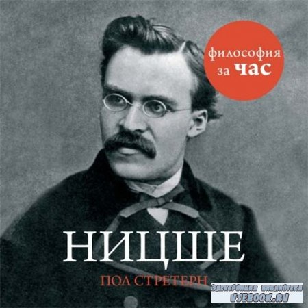 Стретерн Пол - Философия за час. Ницше (Аудиокнига)