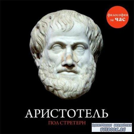 Стретерн Пол - Философия за час. Аристотель (Аудиокнига)