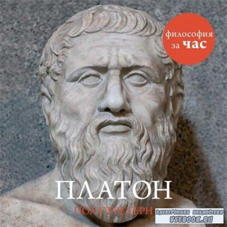 Стретерн Пол - Философия за час. Платон (Аудиокнига)