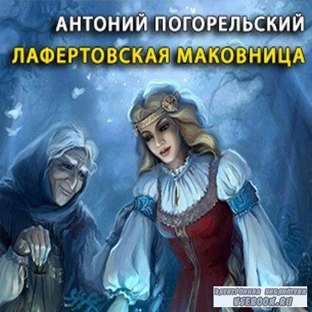Погорельский Антоний - Лафертовская маковница (Аудиоспектакль)