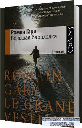 Ромен Гари. Большая барахолка (Аудиокнига)