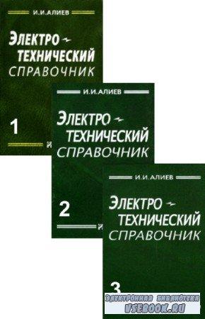 И.И. Алиев - Электротехнический справочник. В 3-х томах