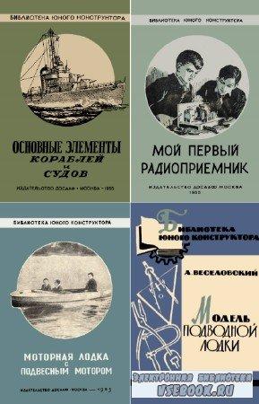 коллектив - Библиотека юного конструктора. Сборник (23 книги)