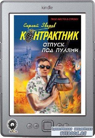 Зверев Сергей - Отпуск под пулями