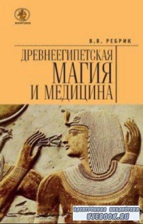 В.В. Ребрик - Древнеегипетская магия и медицина