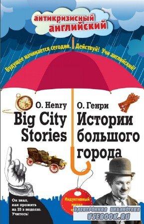 О. Генри - Истории большого города = Big City Stories: Индуктивный метод чт ...