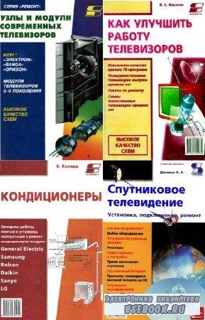 коллектив - Ремонт. Сборник (111 книг)