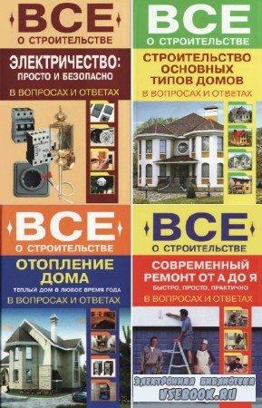коллектив - Все о строительстве в вопросах и ответах. Сборник (8 книг)