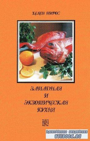 Хелен Пирос - Западная и экзотическая кухня
