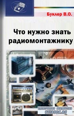 В.О. Буклер - Что нужно знать радиомонтажнику
