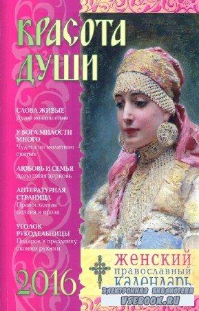 А.И. Петрова - Красота души. Женский православный календарь на 2016 год