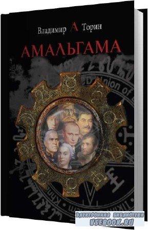 Владимир Торин. Амальгама (Аудиокнига)