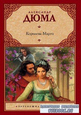 Дюма Александр - Королева Марго (Аудиокнига) читает Багдасаров А.