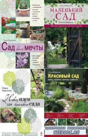 О.В. Воронова - Сад и дом на зависть всем. Сборник (4 книги)