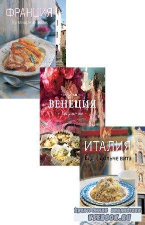 коллектив - Вкусы разных стран. Сборник (3 книги)