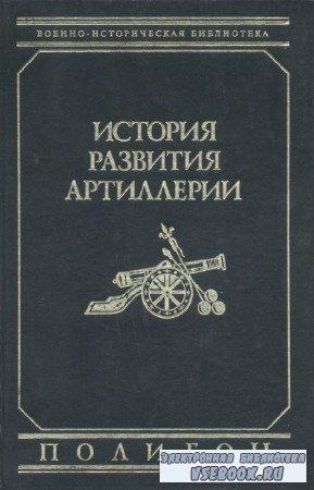 Прочко И.С. - История развития артиллерии. С древнейших времен и до конца X ...