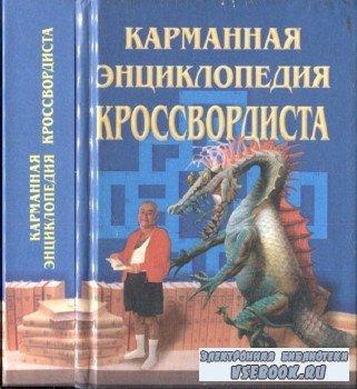 Васнецова Н.Ю. (сост.) -  Карманная энциклопедия кроссвордиста